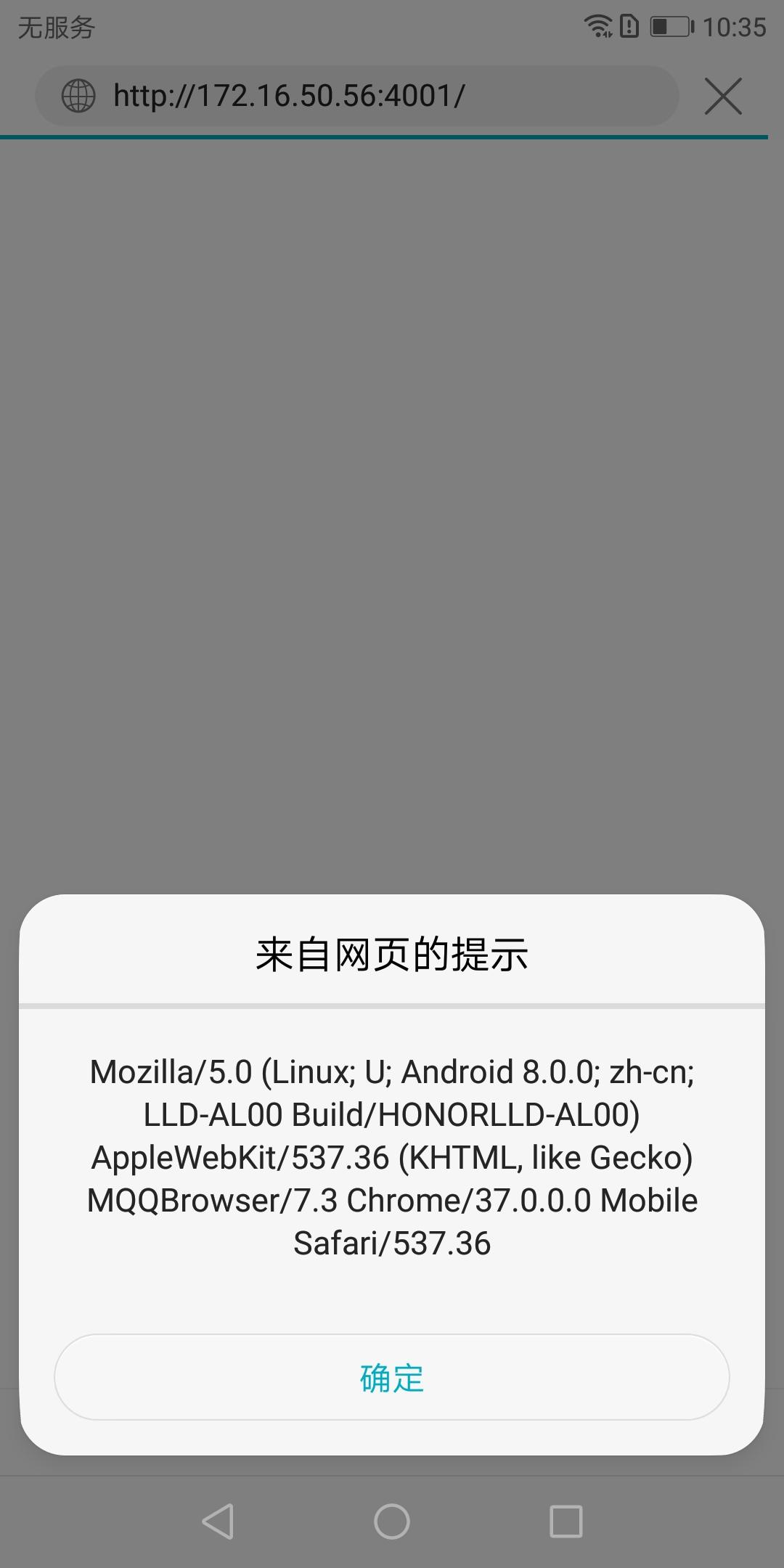 华为自带浏览器UA